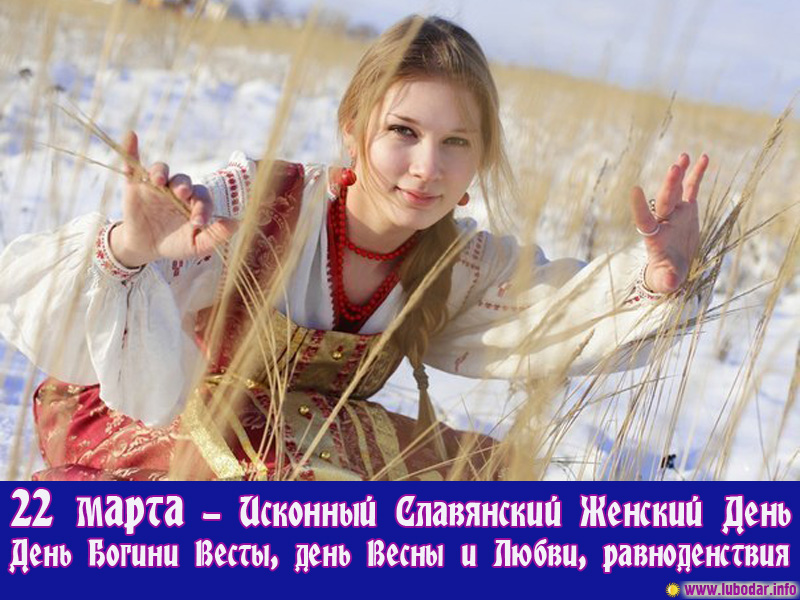 Гармоничный мотиватор 22 марта женский