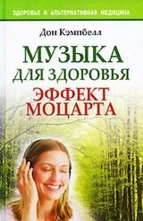 muzyka-dlya-zdorovya-effekt-mocarta-160@