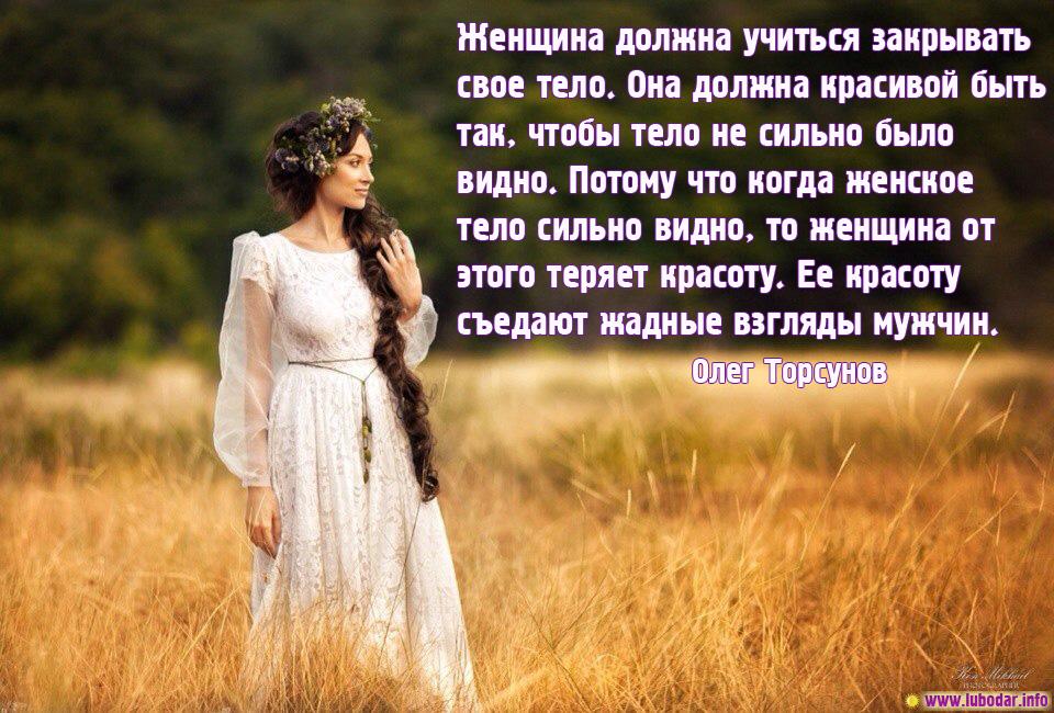 гармоничный мотиватор-красота женщины