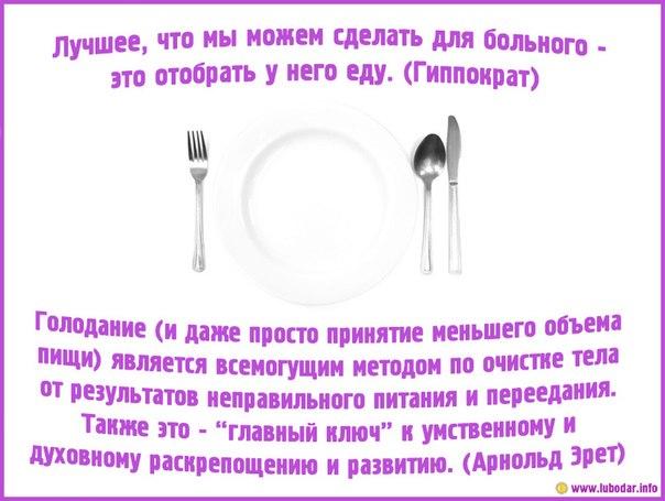 уже использующие голодание