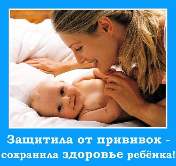 Картинки по запросу вред вакцинации фото