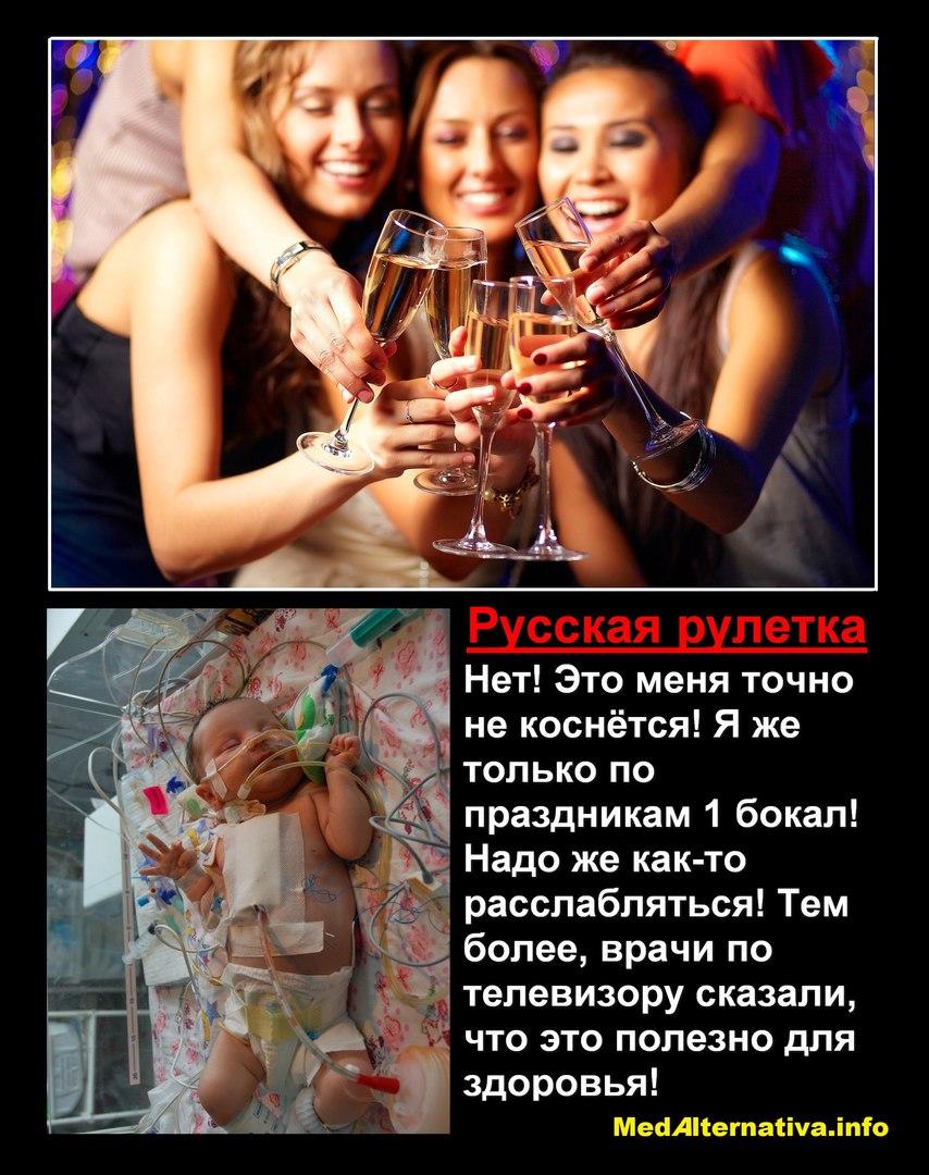 трезвость девушкам3