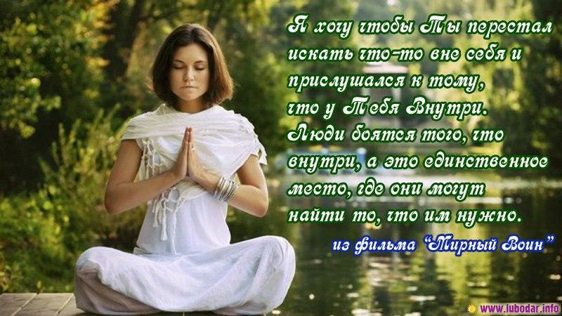 mantri-dlya-dostizheniya-seksa
