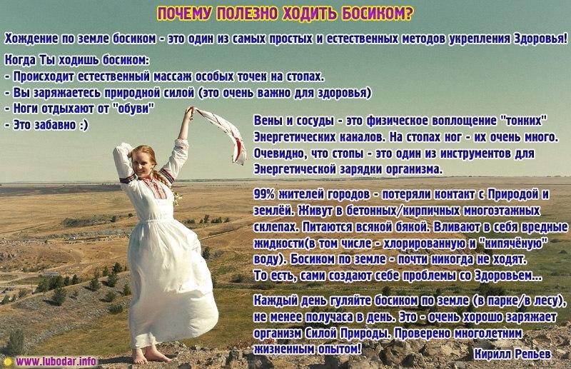 босиком2