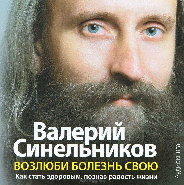 Валерий Синельников книги скачать