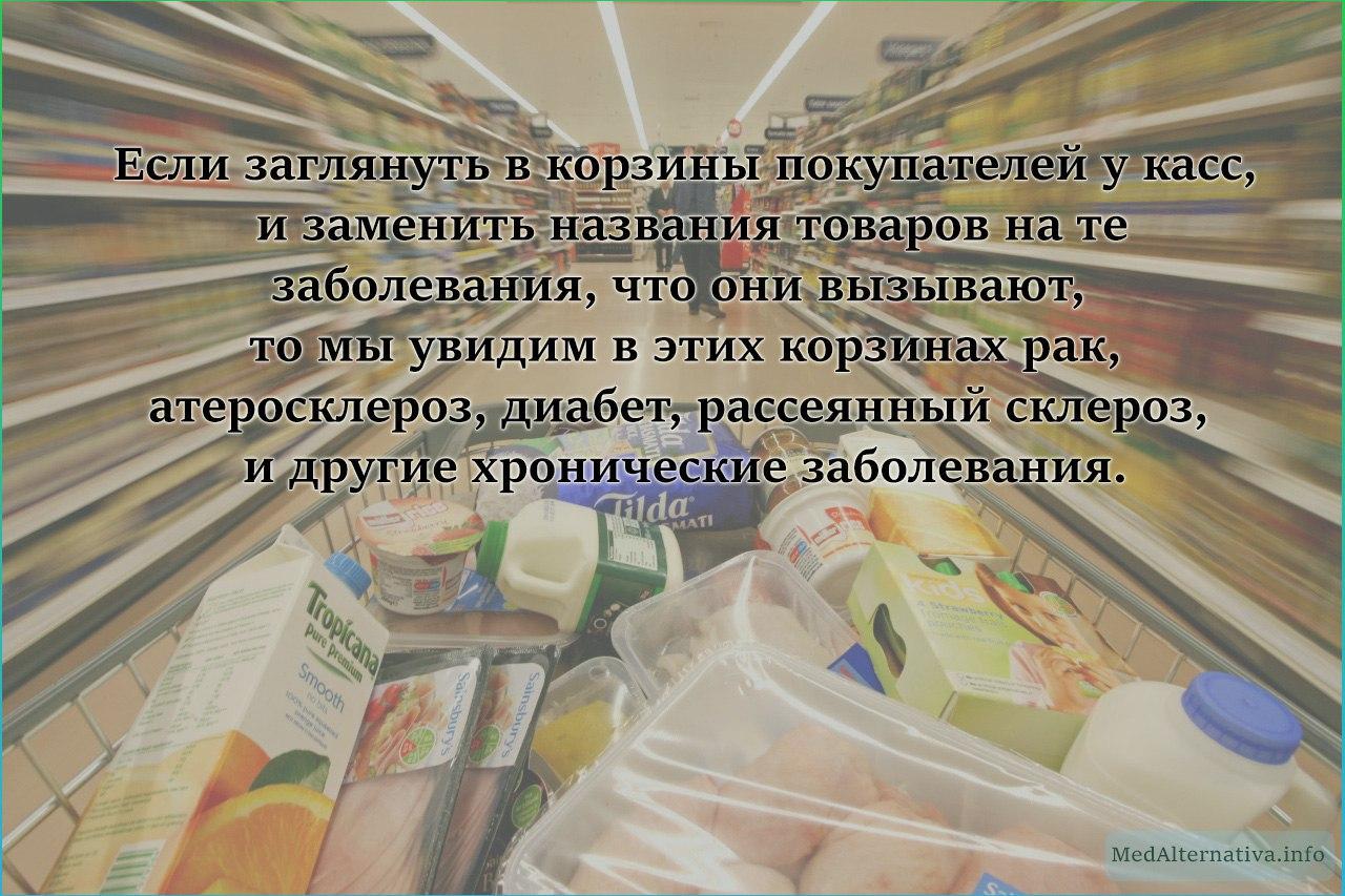 отравленная еда