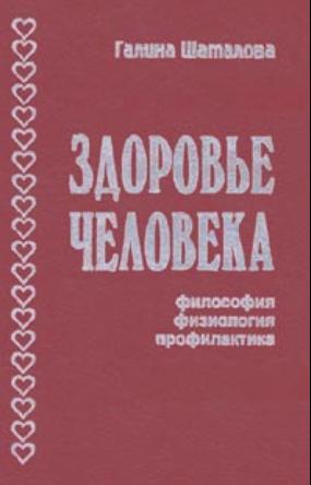 shatalova